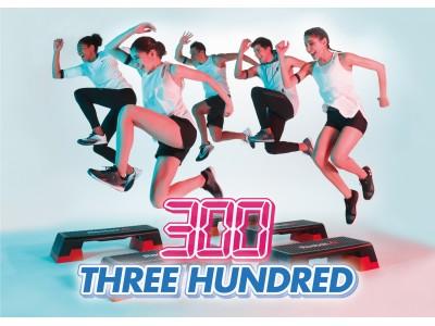目指せ!30分で300kcalの脂肪燃焼!超・燃焼系プログラム『THREE HUNDRED』、「ティップ.クロス TOKYO」各店で4月1日スタート