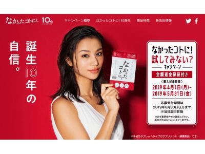 高橋メアリージュンが平成最後を盛り上げる!?サプリメント「なかったコトに!」誕生10周年記念キャンペーン