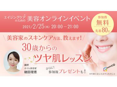 お肌の悩み聞かせてください。美容家のスキンケア方法、教えます。エイジングケア(※1)のための美容ウェビナー開催