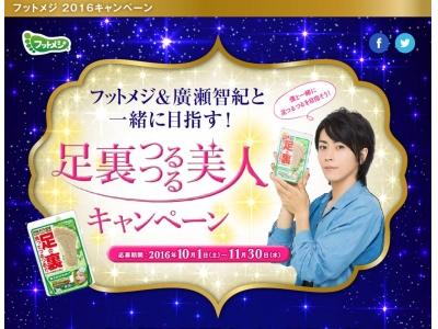 【キャンペーン】人気俳優・廣瀬智紀さんに会えるシークレットイベントが当たる「フットメジ」のキャンペーンがスタート!