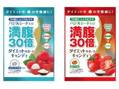 満腹30倍ダイエットサポートキャンディ「ソルティライチ味」&「塩トマト味」新発売