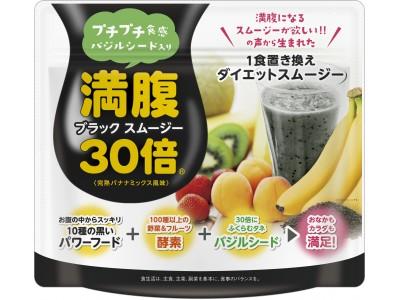"""""""黒い""""スムージー「満腹30倍ダイエットスムージー」3月25日(土)新発売"""