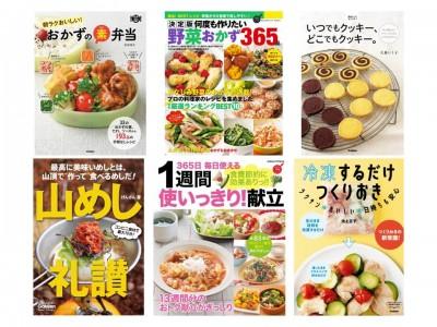 【50%オフ!】作って楽しい! 食べておいしい! 「食」関連電子書籍半額キャンペーン【学研リレーSALE】