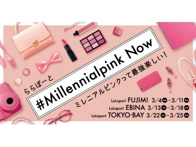 ミレニアル世代に大人気のスタイリッシュなピンク「ミレニアルピンク」に染まる!『#Millennialpink Now』ららぽーと3施設で2018年3月4日(日)より順次開催