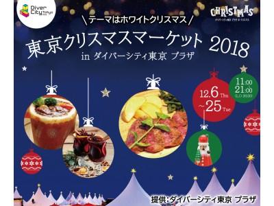 中世から続く伝統的なお祭りを楽しめる 東京クリスマスマーケット 2018 in DiverCity Tokyo Plaza 12月6日(木)~25日(火)開催
