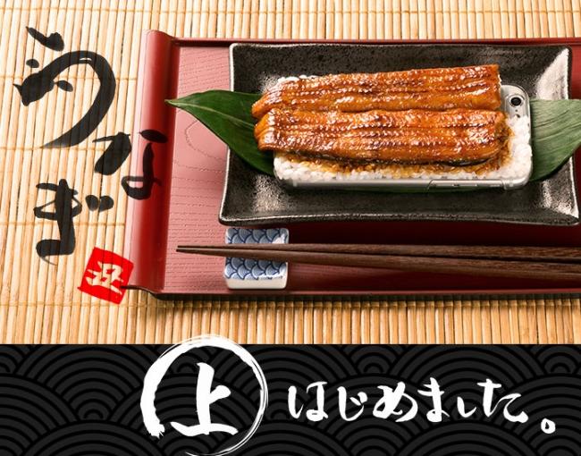 7月30日は土用丑の日!「国産うなぎ」が乗っかった食品サンプルケース発売!