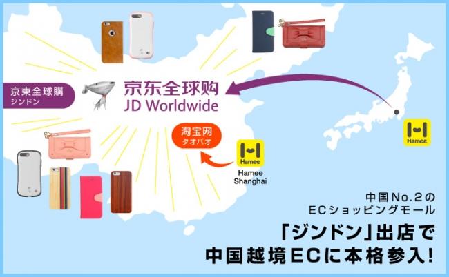 スマートフォングッズ国内最大級の品揃えのHamee、中国越境ECプラットフォーム「京東全球購」に店舗を正式オープン