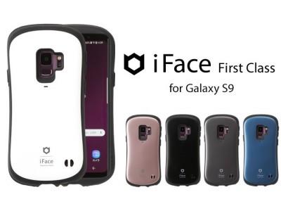 シリーズ累計1200万台突破のスマホアクセサリーブランド「iFace」より、「GALAXY S9/GALAXY S9 」専用スマホケースが登場!
