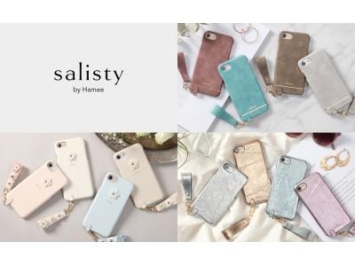 女性向けスマホアクセサリーブランド「salisty(サリスティ)」より、コーディネートにさりげなく溶け込む、iPhone用ハードケース新発売
