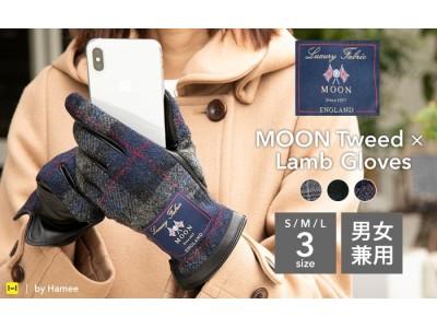 イギリス創業の名門ミル「MOONツイード」を使用した冬のファッションを彩るスマートフォン対応手袋が登場