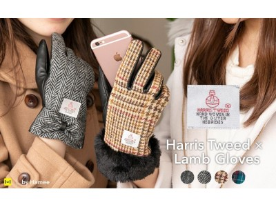 「ファー」や「リボン」が手首を可愛く演出!ハリスツイード × 本革を使用したレディースデザインのスマホ手袋が登場