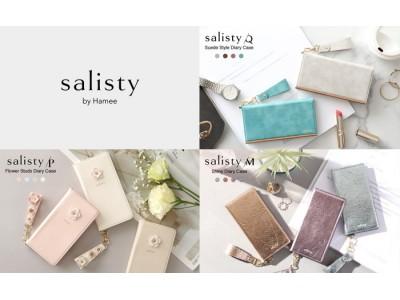 女性向けスマホアクセサリーブランド「salisty(サリスティ)」より、さまざまなスマートフォンで使用可能な多機種対応スマホケースが新登場