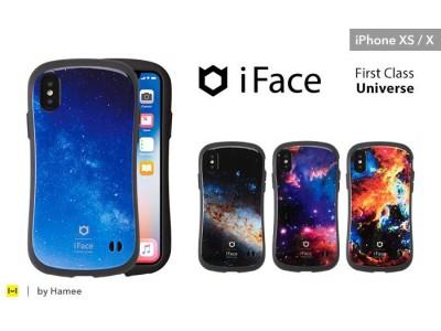 宇宙を閉じ込めた「iFace Universe(ユニバース)」から、iPhone XS Max/XS/X対応ケースが新登場