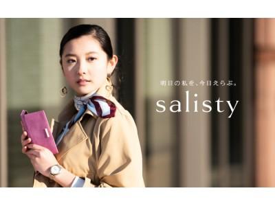 スマホアクセサリーブランド「salisty(サリスティ)」より春夏コーデにさりげなく溶け込む、スマホケース・スマホリングが登場