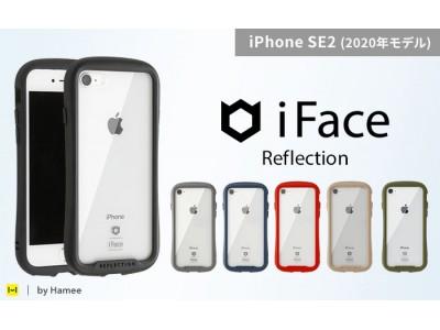 HameeからiFace(アイフェイス)、salisty(サリスティ)など、iPhone SE(第2世代)対応ケースが続々登場!