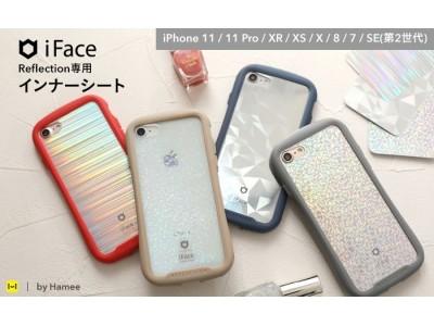 挟むだけでキラキラ可愛い!透明なスマホケース「iFace Reflection」専用のiPhone 11 Pro対応インナーシートが発売!