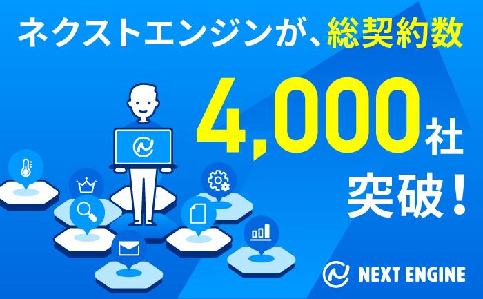 ネクストエンジン、総契約数が4,000社突破!