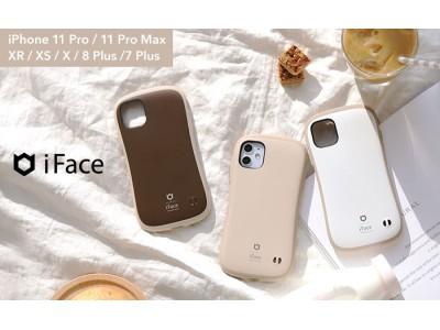 ナチュラルファッション好きの女子にオススメ。人気のiFaceカフェカラーにiPhone 11 Pro/XR/11 Pro Max/8 Plus/7 Plus/XS/X専用ケースが登場!