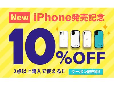 iPhone 12 mini/12/12 Pro/12 Pro Maxケースにも使える! 新型iPhone発売記念、Hamee各店にて10%OFFクーポン配布中!