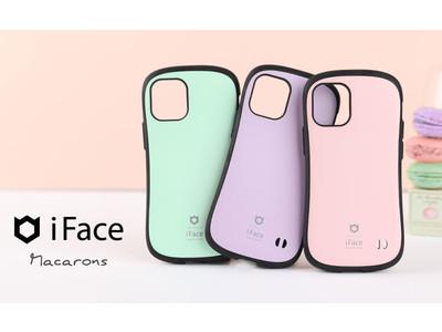 ふんわりパステルな色合いが可愛い!スマホアクセサリーブランド「iFace(アイフェイス)」より新型iPhone「iPhone 12/12 mini/12 Pro」専用「マカロンカラー」が登場!