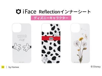 iPhone 13シリーズ対応のiFace Reflection専用インナーシートに、ディズニーキャラクター、マーベル、ムーミンの絵柄が仲間入り!