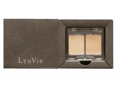美容成分40%以上配合!眉と目元のメイクとスキンケアのための「リューヴィ エッセンスハイライター」9月1日(土)新発売