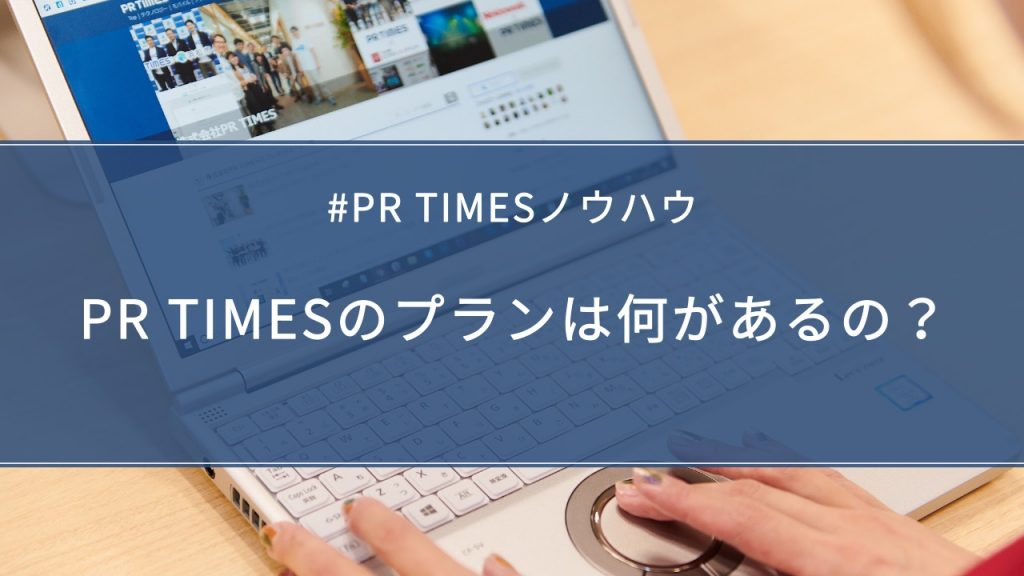 PR TIMESの料金プラン