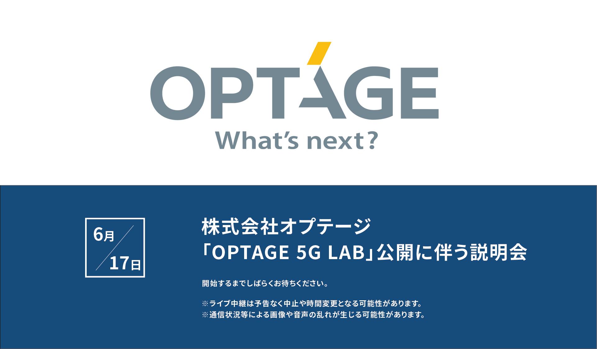 オプテージの「ローカル5G」オープンラボ、『OPTAGE 5G LAB』メディア向け説明会・見学会
