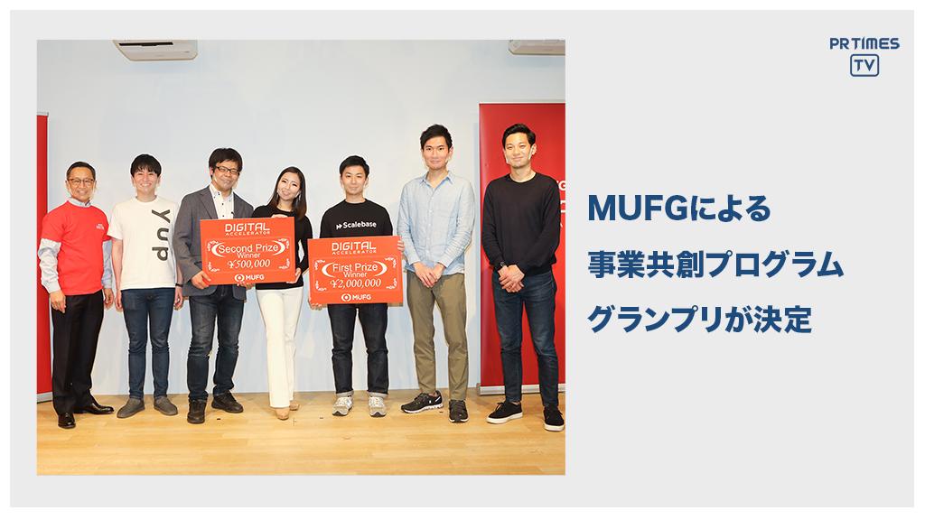 邦銀初のアクセラレータプログラム「MUFG Digitalアクセラレータ」、第5期DEMODAYを開催 グランプリはアルプ株式会社に決定