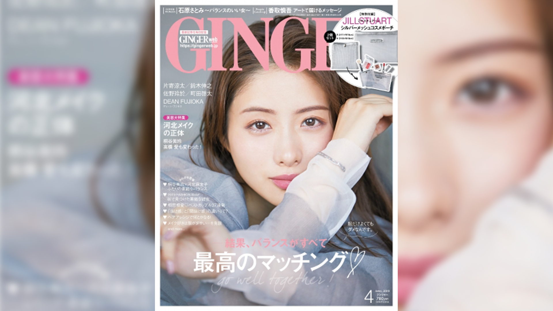 【GINGER 4月号「最高のマッチング♡」特集】他、新着トレンド2月25日