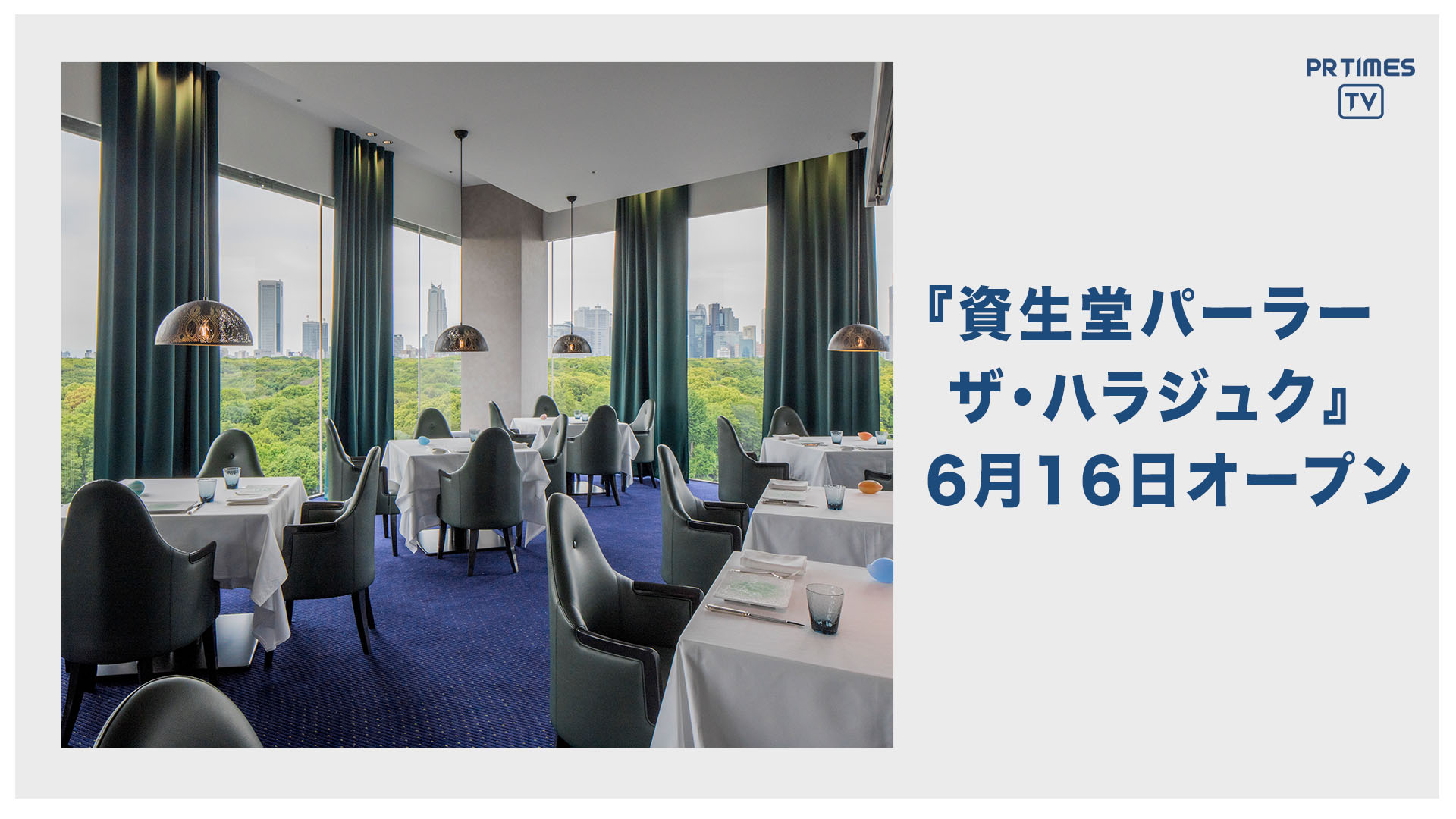 レストラン&ラウンジ『資生堂パーラー ザ・ハラジュク』「WITH HARAJUKU(ウィズ原宿)」8階にオープン