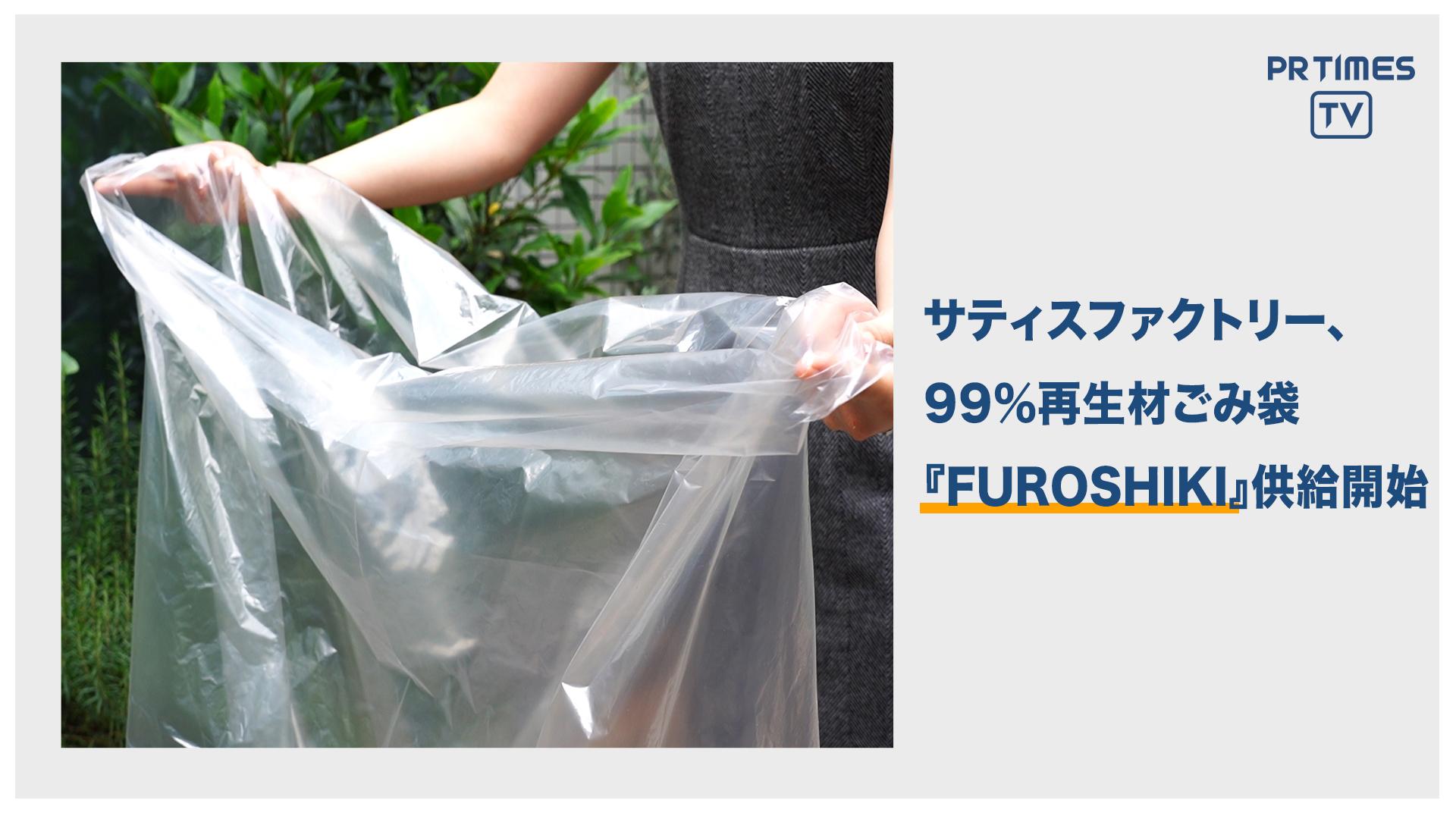 サティスファクトリー、99%再生材を使用したごみ袋「FUROSHIKI」を事業者向けに供給開始