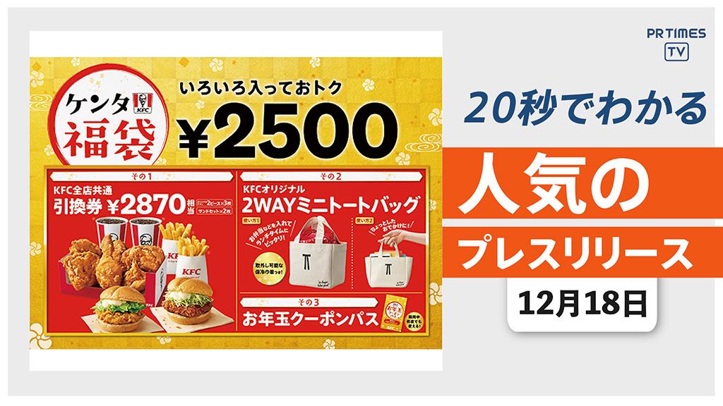 【2,870円相当の引換券等が入った「ケンタ福袋」 元日より全国で販売】他、新着トレンド12月18日