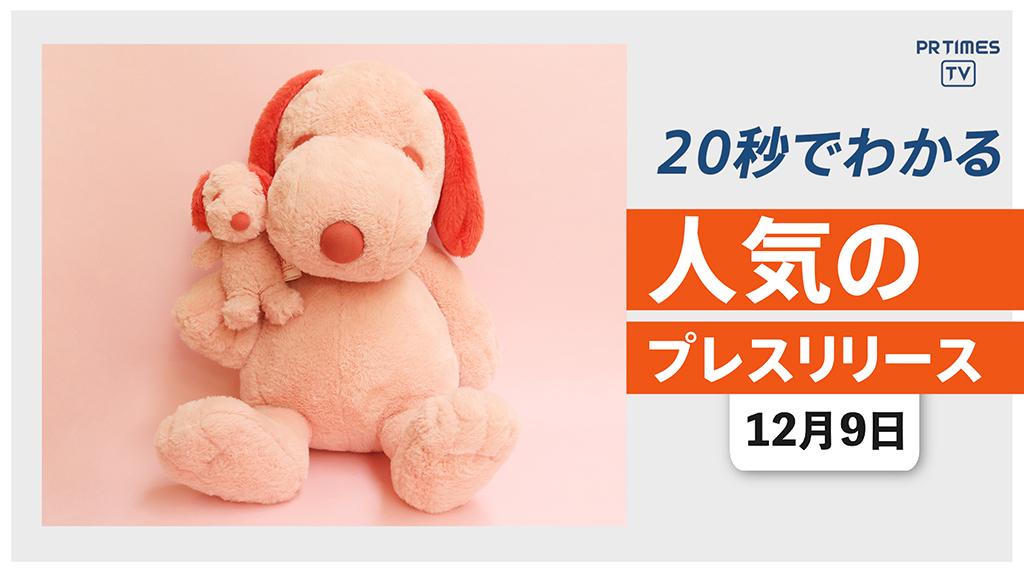 【1ヶ月で完売した「ピンクスヌーピー」 12月12日より再販決定】他、新着トレンド12月9日