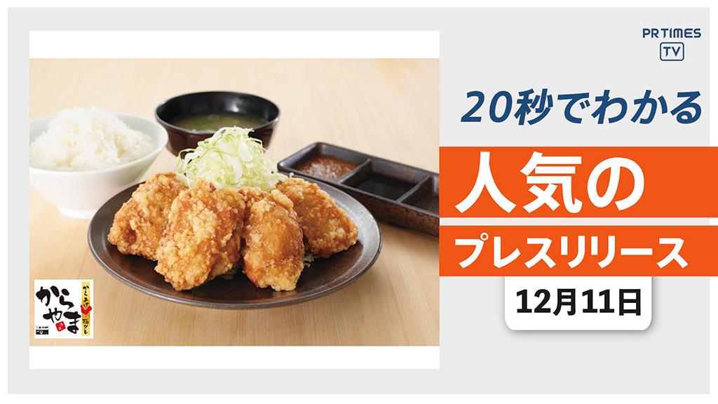 【「からやま」お客様感謝祭を開催中 人気の定食が500円】他、新着トレンド12月11日