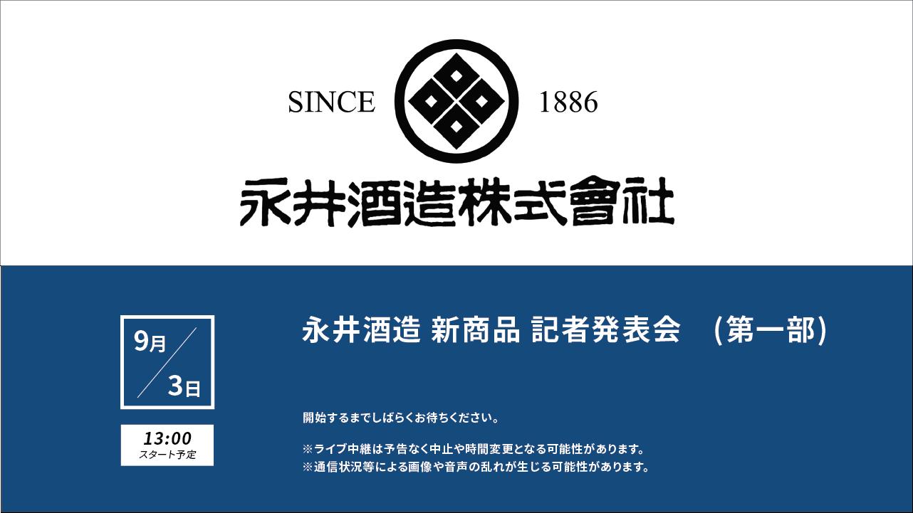 永井酒造、新商品「Mizubasho Artist Series」および新プロジェクト記者発表会を開催