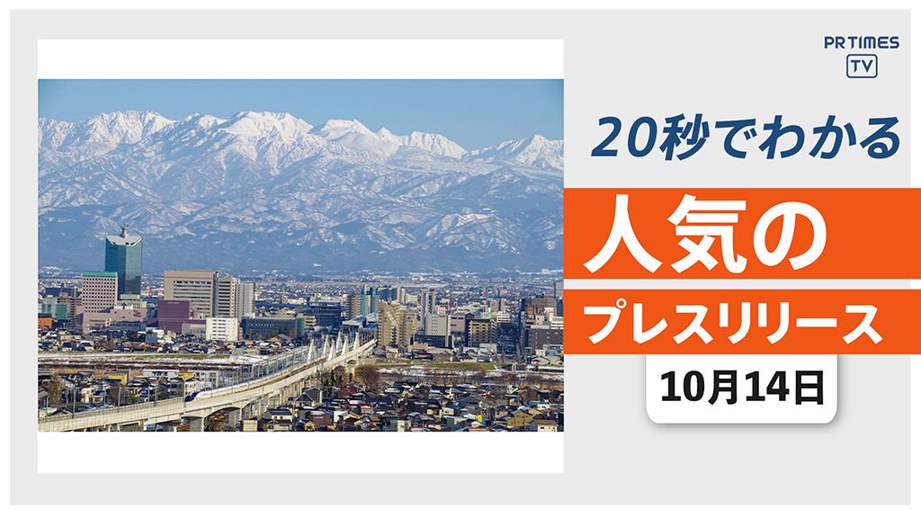 【「全国住みつづけたい街ランキング2020」1位は富山県富山市】他、新着トレンド10月14日