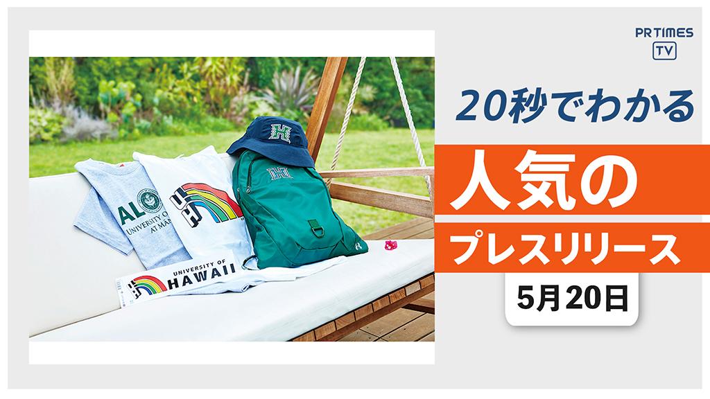 【名古屋タカシマヤ「ハワイフェア2021」6月8日より開催】他、新着トレンド5月20日