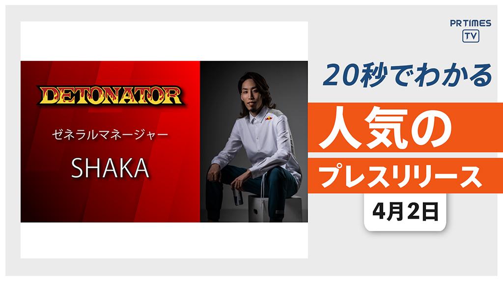 【DETONATORのゼネラルマネージャーに 「SHAKA」が就任】他、新着トレンド4月2日