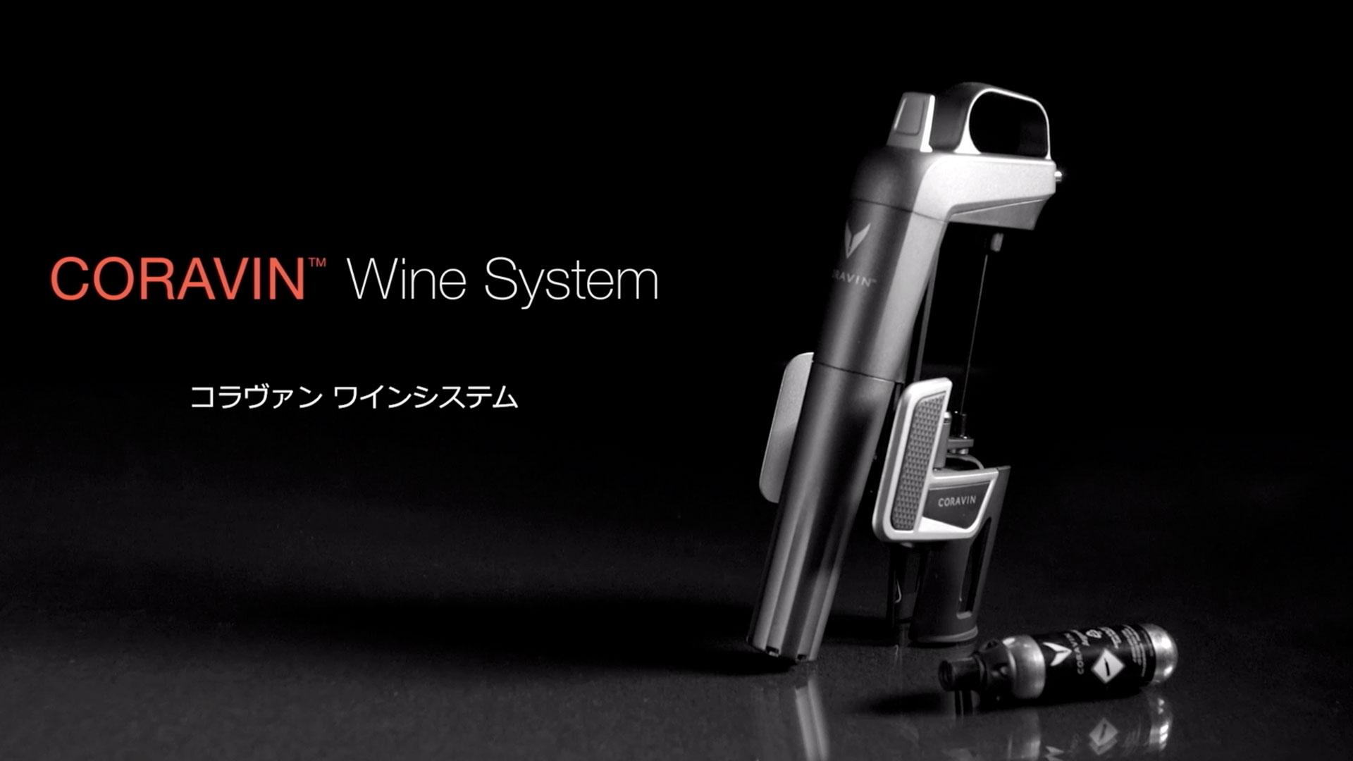 """コルクを抜かず簡単にワインを注げる""""世界で唯一""""のツール「コラヴァン」"""