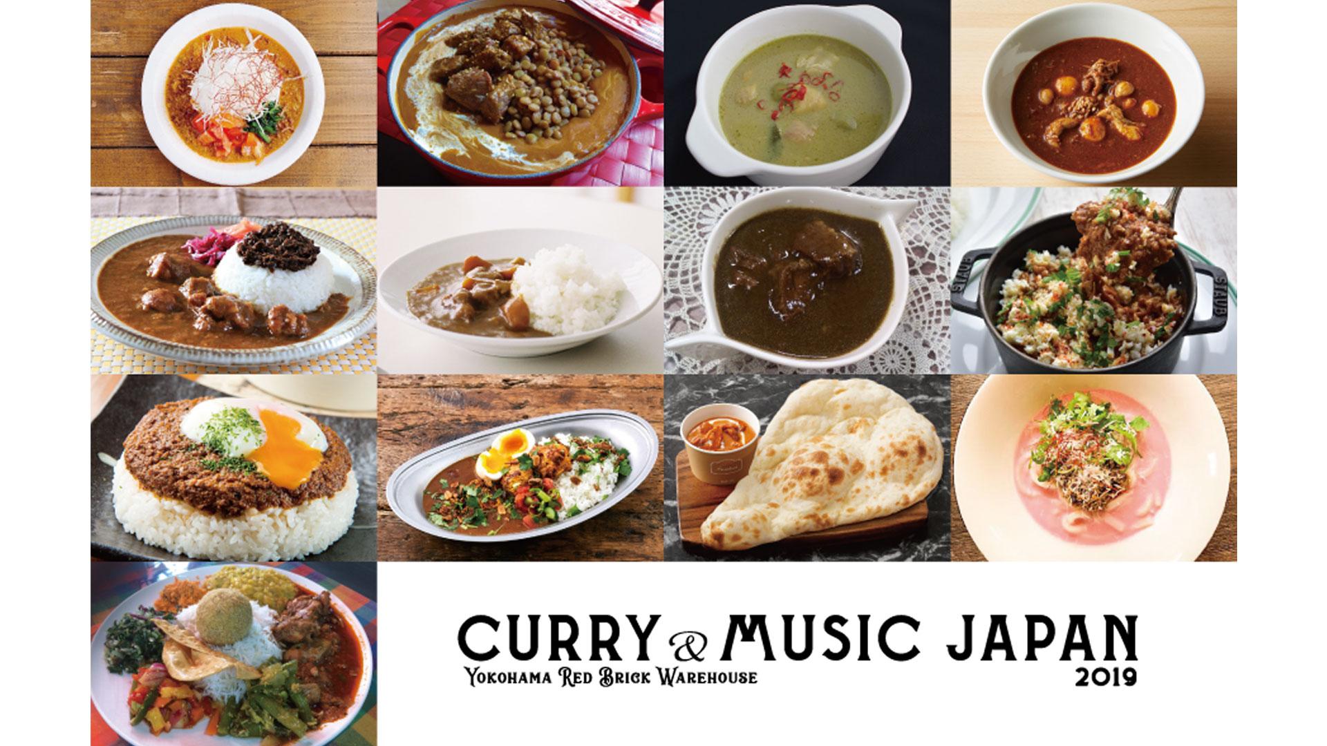 """【""""カレーと音楽""""の刺激的な共演『CURRY&MUSIC JAPAN』】他、新着トレンド5月21日"""