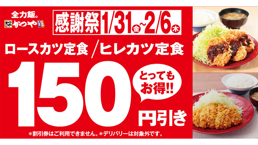 【かつや 7日間にわたって「お客様感謝祭」を開催」】他、新着トレンド1月23日