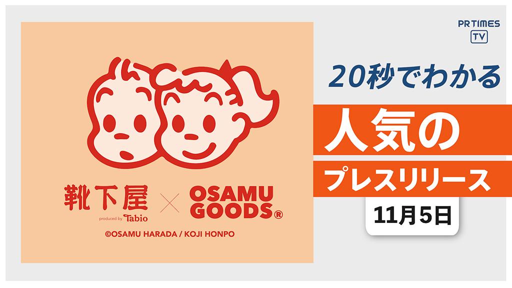 【「靴下屋 × OSAMU GOODS」 コラボソックス第2弾を発売】他、新着トレンド11月5日