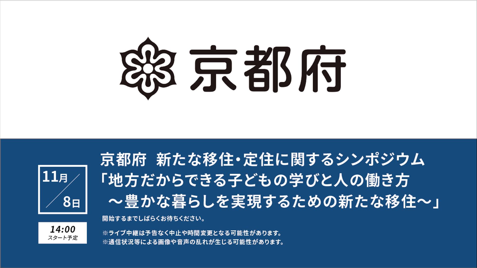 京都府 新たな移住・定住に関するシンポジウム「地方だからできる子どもの学びと人の働き方 ~豊かな暮らしを実現するための新たな移住~」