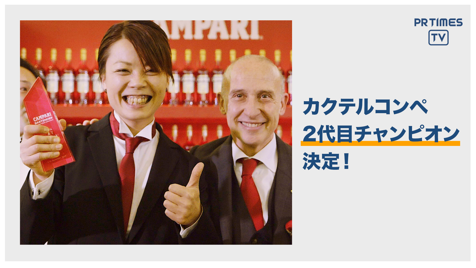 「CAMPARI Bartender Competition Japan 2019 」 チャンピオンが決定!