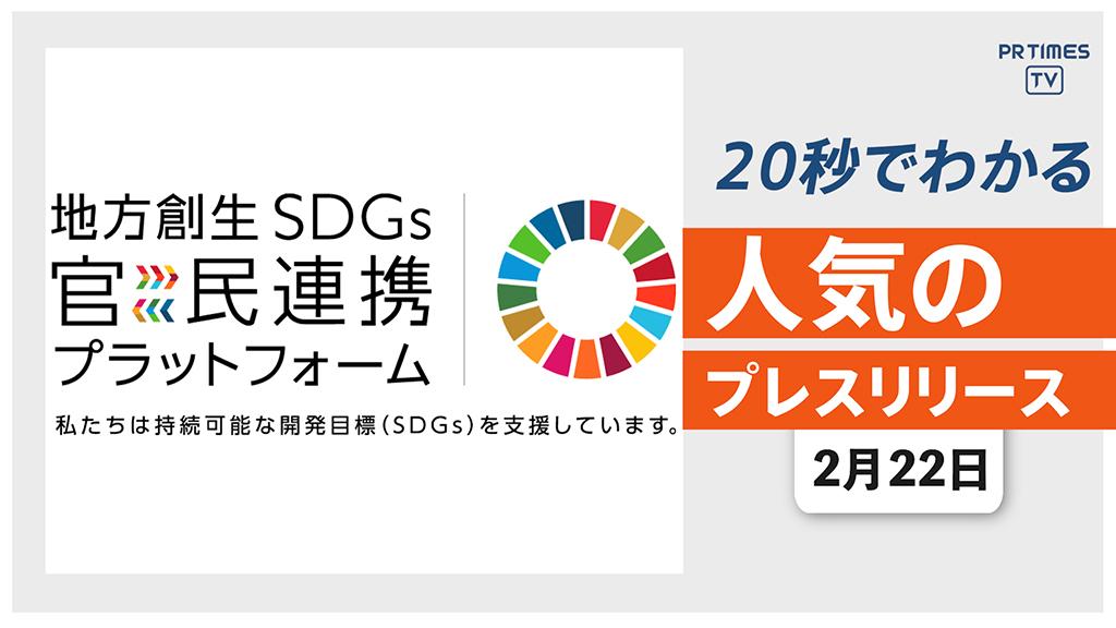 【WakeAi「地方創生SDGs官民連携プラットフォーム」へ参加】他、新着トレンド2月22日