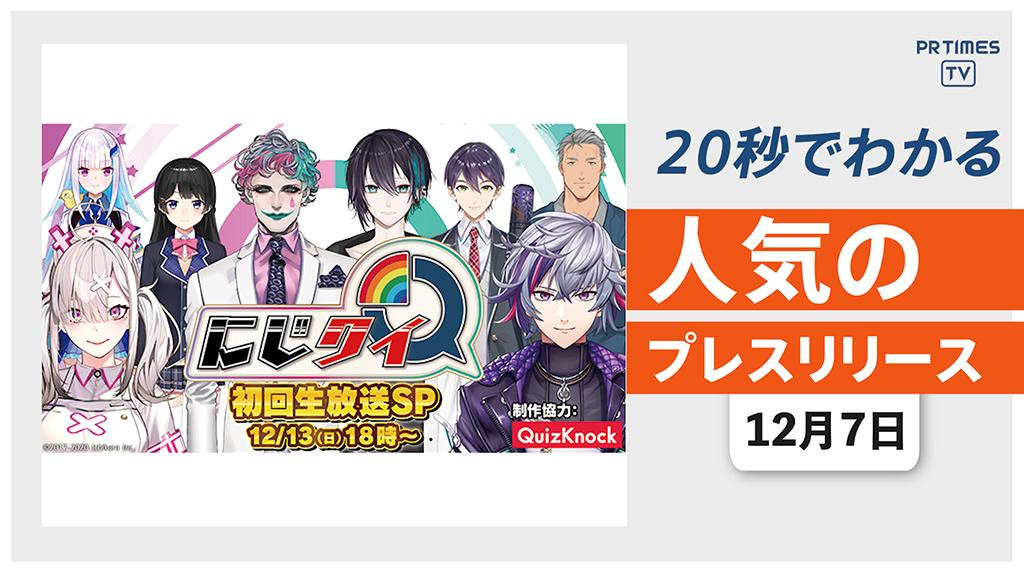 【にじさんじ公式新番組「にじクイ」 月1のレギュラー放送が決定】他、新着トレンド12月7日