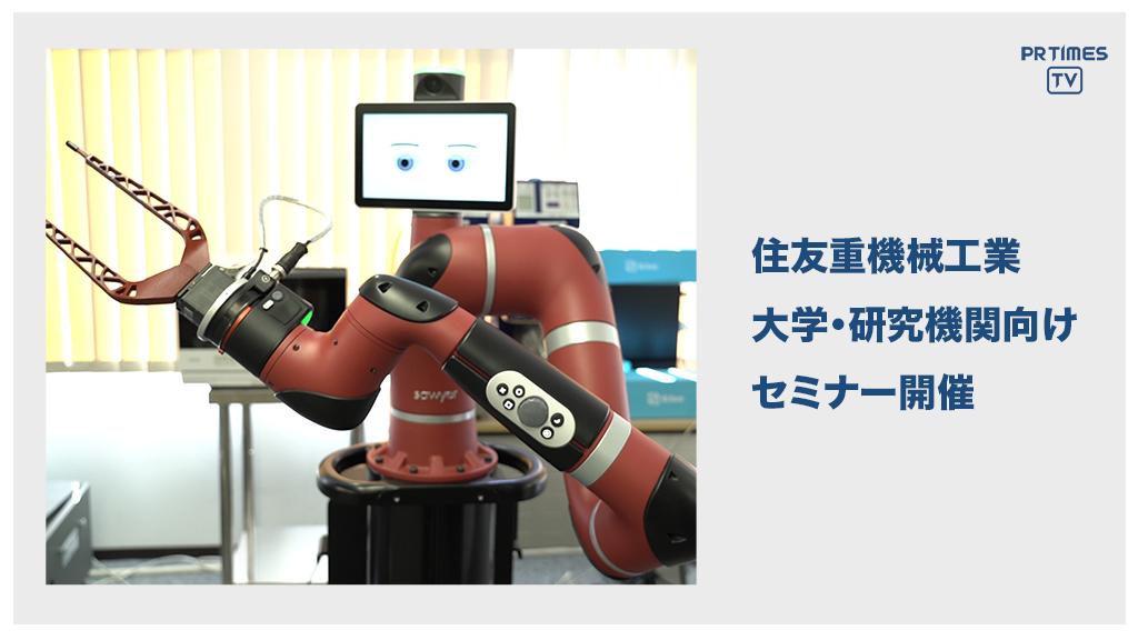 「住友重機械工業」オープンソースのロボット開発環境ROSのユースケースを紹介する、協働ロボット Sawyer (ソーヤー) の 30分ウェブセミナーを9月30日に開催