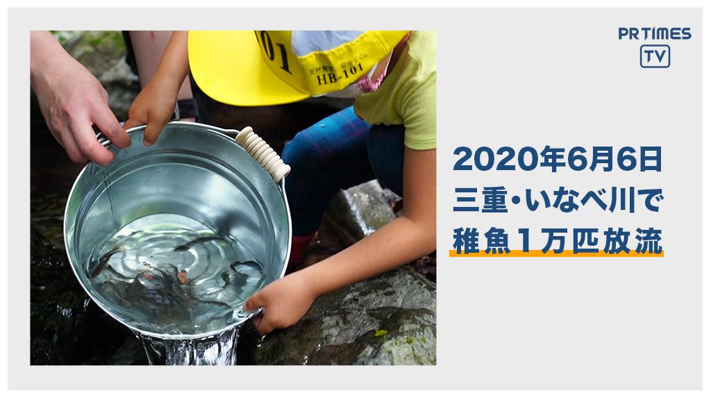 フローラ、地元自治会とともに、近大育ちのアマゴの稚魚1万匹を放流