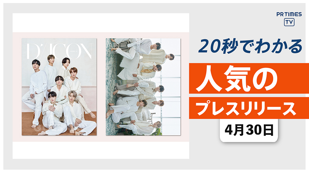 【「BTS goes on!」JAPAN SPECIAL EDITIONの 予約を開始】他、新着トレンド4月30日